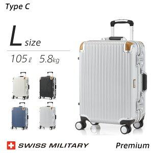 [ポイント10倍]スーツケース プレミアム Lサイズ スイスミリタリー 軽量 Type C Premium アルミフレームタイプ 天然皮革プロテクター TSAロック 一年保証(28インチ/105L/5.8kg)【着後レビュー