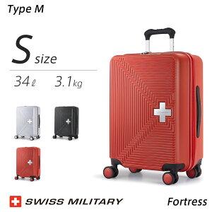 [緊急値下げ]スーツケース フォートレス Sサイズ スイスミリタリー 機内持ち込み 超軽量 Type M Fortress ファスナータイプ TSAロック 一年保証(20インチ/34L/3.1kg)【着後レビューで500円割