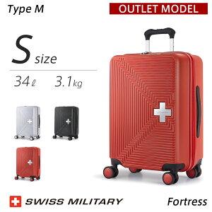 [アウトレット]スーツケース フォートレス Sサイズ スイスミリタリー 機内持ち込み 超軽量 Type M Fortress ファスナータイプ TSAロック(20インチ/34L/3.1kg)[保証なし][ノークレーム・ノ