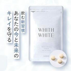 サプリ ビタミンC サプリメントフィス ホワイト 「 コラーゲン プラセンタ ヒアルロン酸 配合 」「 日本製 1日2粒 60粒 」 15g ( 250mg×60粒 ) WHITH WHITE