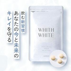 サプリ ビタミンC サプリメントフィス ホワイト 「 飲む コラーゲン プラセンタ ヒアルロン酸 配合 」「 日本製 1日2粒 60粒 」 15g ( 250mg×60粒 ) WHITH WHITE
