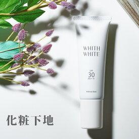 美白 薬用 化粧下地 25gフィス ホワイトニキビ しわ 毛穴 皮膚テカリ に!ヒアルロン酸 と プラセンタ を配合で 美白 と 保湿 のW獲り!化粧中も美容を怠らない化粧下地です。WHITH WHITE