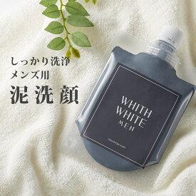 泥 洗顔 洗顔ネット 付き フィス ホワイト メンズ8つの 無添加 【 炭 泡 クレイ で顔汚れを落とす 】「 日本製 泥洗顔料 130g + 泡立てネット リッチ セット 」WHITH WHITE MEN フィスメンズ
