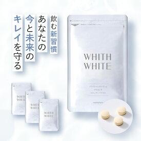サプリ ビタミンC サプリメントフィス ホワイト 「 コラーゲン プラセンタ ヒアルロン酸 配合 」「 日本製 1日2粒 60粒 」 15g ( 250mg×60粒 ) WHITH WHITE3個セット 単品購入より600円もお得!