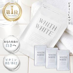 サプリ ビタミンC サプリメントフィス ホワイト 「 コラーゲン プラセンタ ヒアルロン酸 配合 」「 日本製 1日2粒 60粒 」 15g ( 250mg×60粒 ) WHITH WHITE3個セット 単品購入より390円お得!