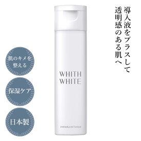 導入化粧水 【 セラミド 配合】 フィス ホワイト 導入液 大容量 150ml「 拭き取り化粧水 のように 美容液 や 化粧水 や 乳液 の前に使う」「 洗顔 後に 保湿 したい人へ」「 メンズ 使用可能 」「 アルコールフリー 」