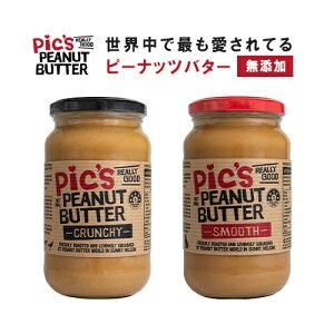 《砂糖不使用 無添加》ピックスピーナッツバター 380g【 ニュージーランド ピーナッツバター 無糖 無添加 pic's peanut butter 】