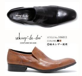 【あす楽】栃木レザー 【Made in Japan】【whoop'-de-doo' フープディドゥ】ストレートチップスリッポン 106011