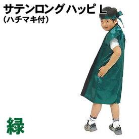 【個人宅配送不可】アーテック サテンロングハッピ 緑 L(ハチマキ付)(001150)
