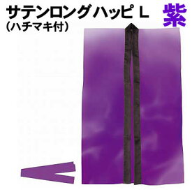 【個人宅配送不可】アーテック サテンロングハッピ 紫 L(ハチマキ付)(001155)