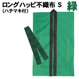 【個人宅配送不可】アーテック ロングハッピ不織布 緑 S(ハチマキ付)(001170)