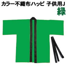 【個人宅配送不可】アーテック カラー不織布ハッピ 子供用 J 緑(001292)