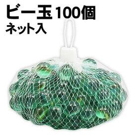 【個人宅配送不可】アーテック ビー玉100個ネット入り(002459)