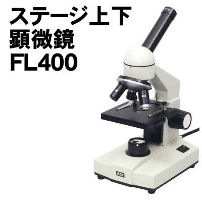 アーテック ステージ上下顕微鏡 FL400(008251)