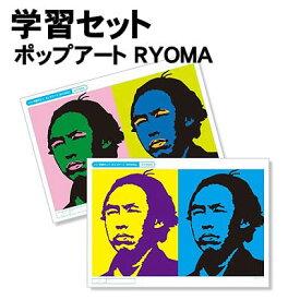【個人宅配送不可】アーテック 学習セット ポップアート RYOMA(012979)