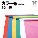 【個人宅配送不可】アーテック カラー布 10m巻 110cm幅 白(014034)