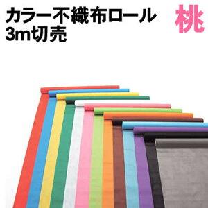 【個人宅配送不可】アーテック カラー不織布ロール 桃 3m切売(014164)