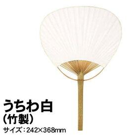 【個人宅配送不可】アーテック うちわ 白(竹製)(038094)