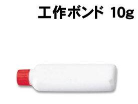 【個人宅配送不可】アーテック 工作ボンド 10g(040504)