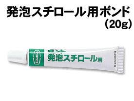 【個人宅配送不可】アーテック 発泡スチロール用ボンド(20g)(040509)