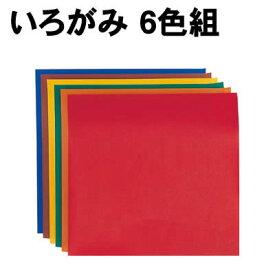【個人宅配送不可】アーテック いろがみ 6色組(045500)