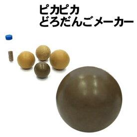 【個人宅配送不可】アーテック ピカピカどろだんごメーカー(055750)