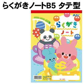 【個人宅配送不可】アーテック らくがきノートB5 タテ型(003079)