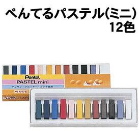 【個人宅配送不可】アーテック ぺんてるパステル(ミニ)12色(003363)