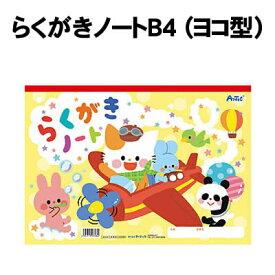 【個人宅配送不可】アーテック らくがきノート B4(ヨコ型)(003388)