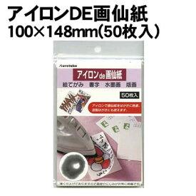 【個人宅配送不可】アーテック アイロンDE画仙紙 100×148mm(50枚入)(140685)