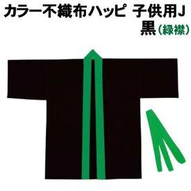 【個人宅配送不可】アーテック カラー不織布ハッピ 子供用J黒(緑襟)(004570)