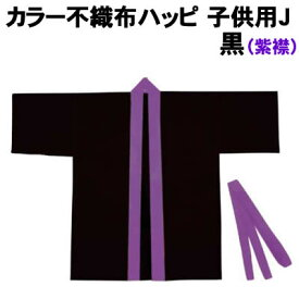 【個人宅配送不可】アーテック カラー不織布ハッピ 子供用J黒(紫襟)(004574)
