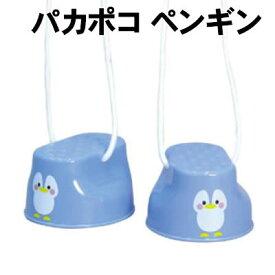 【個人宅配送不可】アーテック ぽっくり ペンギン(007110)