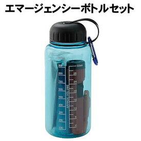 【個人宅配送不可】アーテック エマージェンシーボトルセット(071270)