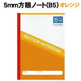 【個人宅配送不可】アーテック 5mm方眼ノート(B5)オレンジ(077516)