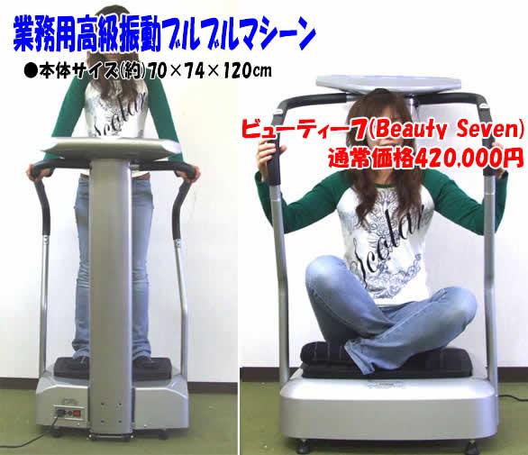 【送料無料・代引き不可】ビューティー7(Beauty Seven)高級振動マシンが奇跡の再入荷!