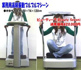 【送料無料・代引き不可】ビューティー7(Beauty Seven)高級振動マシンが奇跡の再入荷!PSE認証済