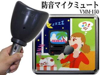 방음 마이크 음소거 (VMM-150)