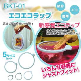 【在庫処分】エコエコラップ 5サイズセット(BKT-01)