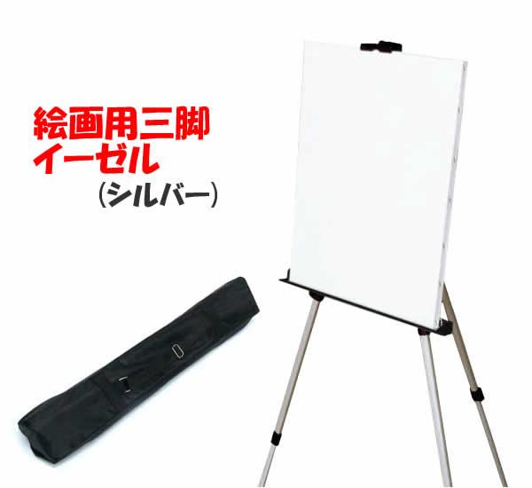 超特価!絵画用三脚 イーゼル(シルバー)