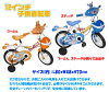溫妮小熊維尼 12 寸兒童自行車