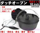 【在庫処分】ダッチオーブン10インチ/4点セット(SHK545)