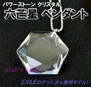 クリスタル六芒星ペンダント(nc-crystal1012)
