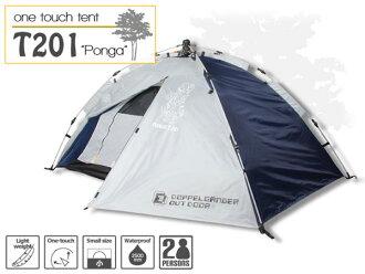 分身一觸摸帳篷 T201 Ponga