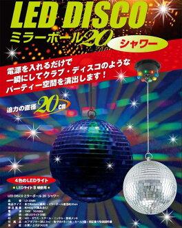 LED 迪斯可鏡面球 20 淋浴 (LD-20MH)