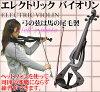 電小提琴(MCE-3374)