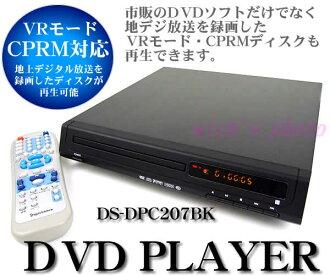 CPRM 대응 DVD 플레이어(DS-DPC207BK)