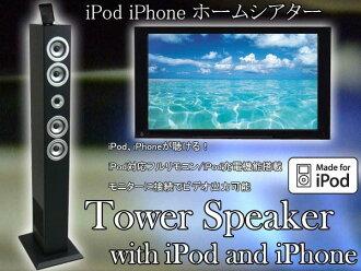 I 탑 스피커 with iPod 및 iPhone (FWIP-333i)