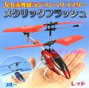 【在庫処分】3ch赤外線ヘリコプター メタリックフラッシュ(PF-919)