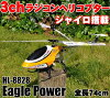 3ch陀螺搭載rajikonherikoputa Eagle Power(HL-8828)